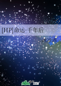 [HP]命運·千年后