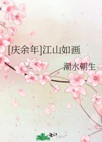 [庆余年]江山如画