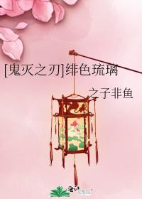 [鬼滅之刃]緋色琉璃