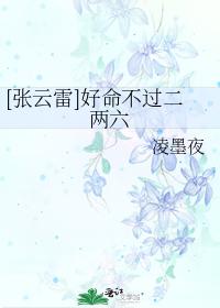 [张云雷]好命不过二两六