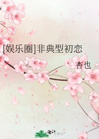 [娱乐圈]非典型初恋 杏也