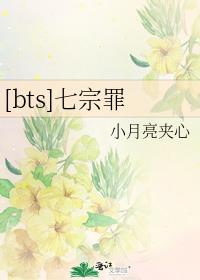 [bts]七宗罪