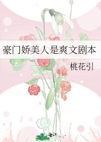 豪门娇美人是爽文剧本