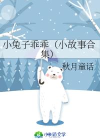 小兔子乖乖(小故事合集)