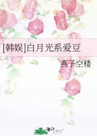 [韓娛]白月光系愛豆