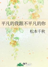千秋 松本 cakesの人気連載、松本千秋さんの 「38歳バツイチ独身女がマッチングアプリをやってみた結果日記」が書籍化。10月8日発売!