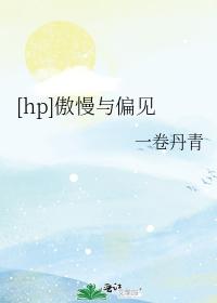 [hp]傲慢与偏见