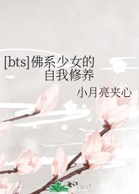 [bts]佛系少女的自我修养