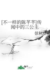 不一样的陈芊芊(传闻中的三公主)
