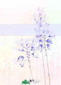小花的成长日记