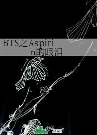 BTS之Aspirin的眼泪