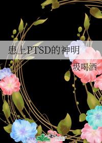 患上PTSD的神明