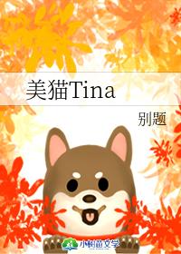 美貓Tina