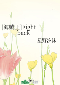 [海賊王]Fight back