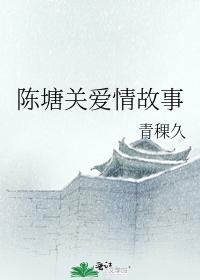 陳塘關愛情故事
