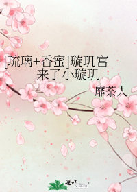 (琉璃+香蜜)璇璣宮來了小璇璣
