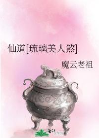 仙道(琉璃美人煞)