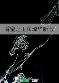 香蜜之玉潤瓊華新版