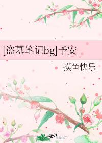 [盗墓笔记bg]予安