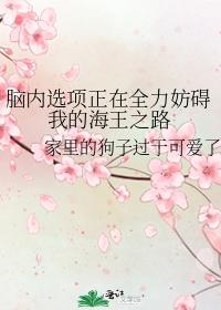 [综]脑内选项正在全力妨碍我的横滨恋爱故事