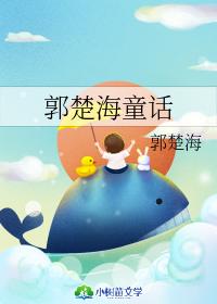 郭楚海童话