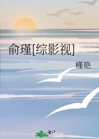 俞瑾(综影视)
