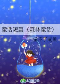 童話短篇(森林童話)