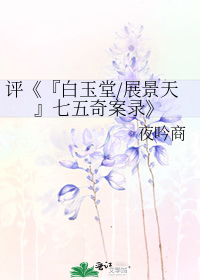 江湖恐怖穿越小说推荐:《白玉堂展景天七五奇案录》