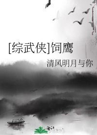 [综武侠]饲鹰
