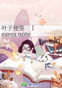 葉子便簽     leaves notes