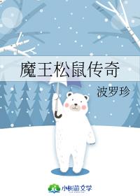魔王松鼠傳奇