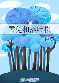 雪兔和落葉松