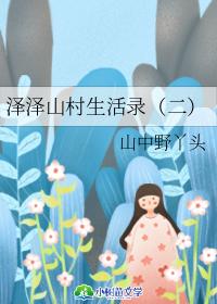 泽泽山村生活录(二)