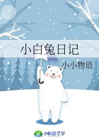小白兔日記