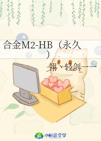合金M2-HB(永久)