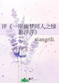 评 一帘幽梦同人之绿影浮萍 xiangrili 第1章 最新更新 2010 05 09 16 06 31 晋江文学城