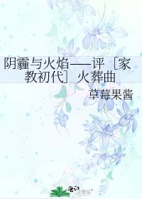 火葬曲谱_火葬车