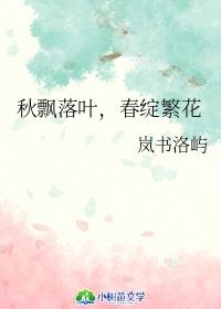 秋飘落叶,春绽繁花