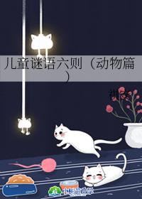 儿童谜语六则(动物篇)