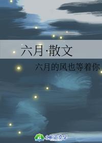 六月·散文