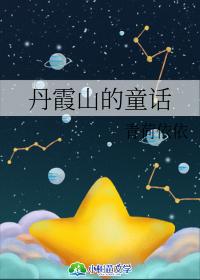丹霞山的童话