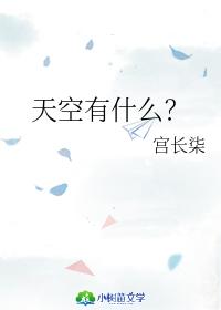 天空有什么?