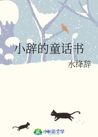 小辞的童话书