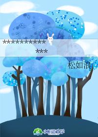 森林幼儿园