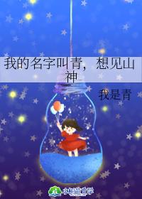 我的名字叫青,想见山神